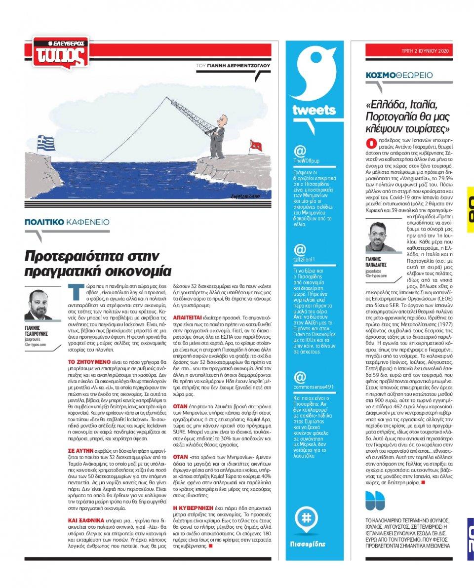 Οπισθόφυλλο Εφημερίδας - ΕΛΕΥΘΕΡΟΣ ΤΥΠΟΣ - 2020-06-02