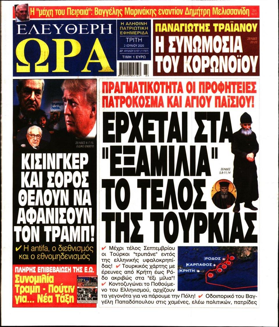 Πρωτοσέλιδο Εφημερίδας - ΕΛΕΥΘΕΡΗ ΩΡΑ - 2020-06-02