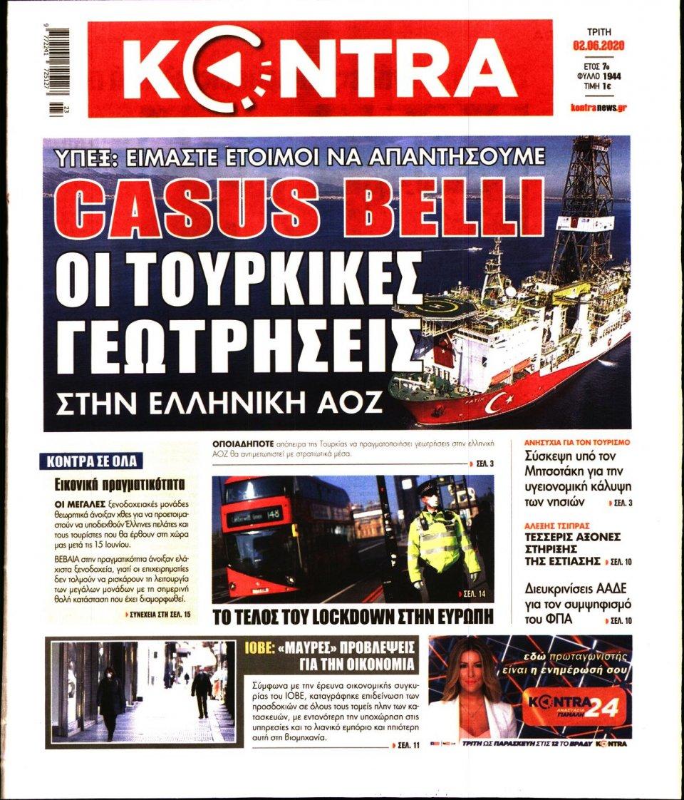 Πρωτοσέλιδο Εφημερίδας - KONTRA NEWS - 2020-06-02