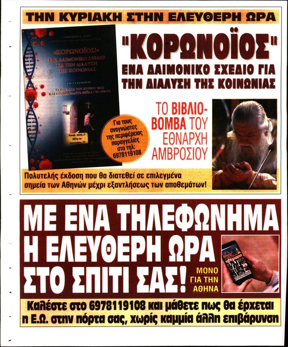 Οπισθόφυλλο Εφημερίδας - ΕΛΕΥΘΕΡΗ ΩΡΑ - 2020-06-02