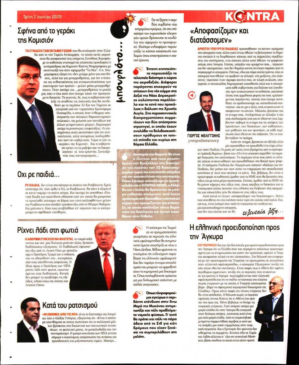 Οπισθόφυλλο Εφημερίδας - KONTRA NEWS - 2020-06-02