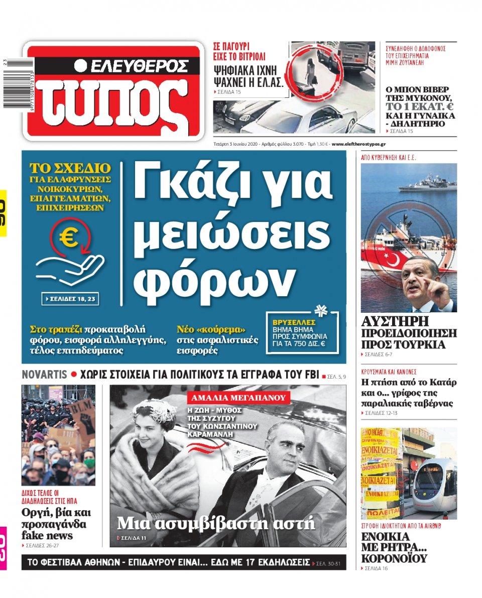 Πρωτοσέλιδο Εφημερίδας - ΕΛΕΥΘΕΡΟΣ ΤΥΠΟΣ - 2020-06-03