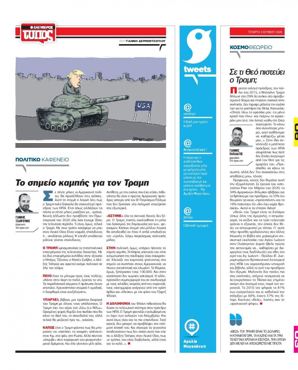 Οπισθόφυλλο Εφημερίδας - ΕΛΕΥΘΕΡΟΣ ΤΥΠΟΣ - 2020-06-03