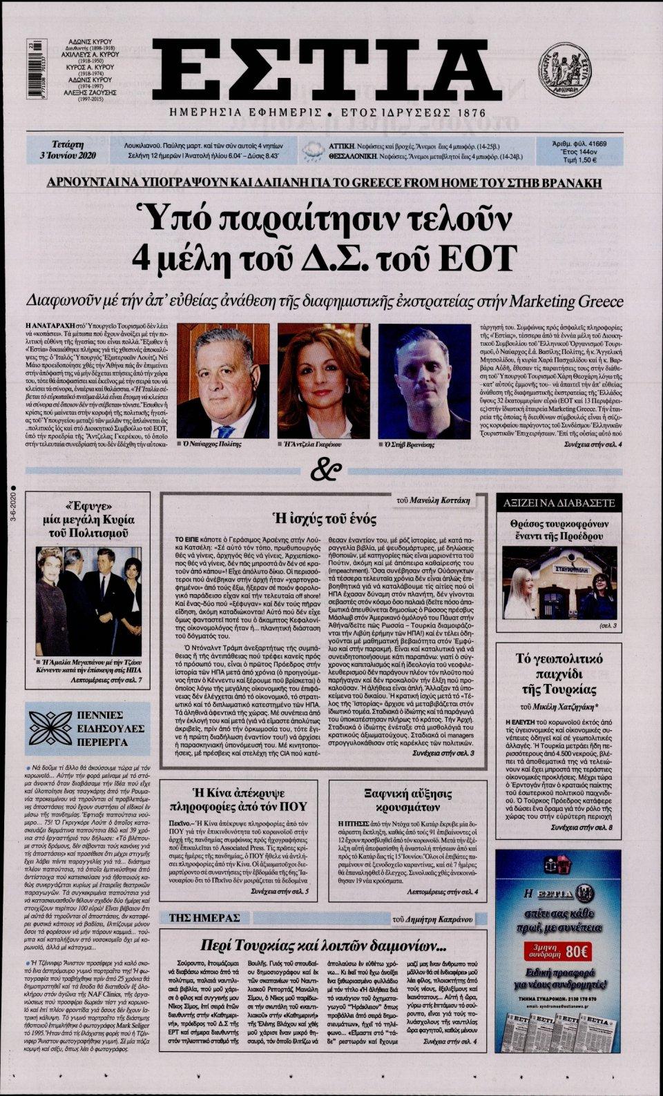 Πρωτοσέλιδο Εφημερίδας - ΕΣΤΙΑ - 2020-06-03
