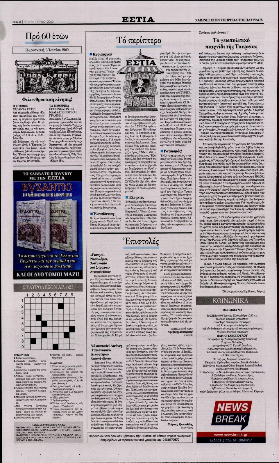 Οπισθόφυλλο Εφημερίδας - ΕΣΤΙΑ - 2020-06-03