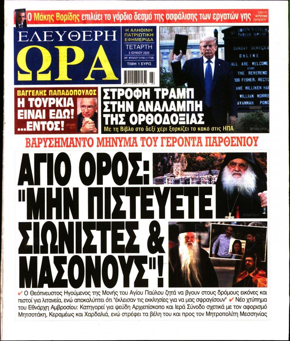 Πρωτοσέλιδο Εφημερίδας - ΕΛΕΥΘΕΡΗ ΩΡΑ - 2020-06-03