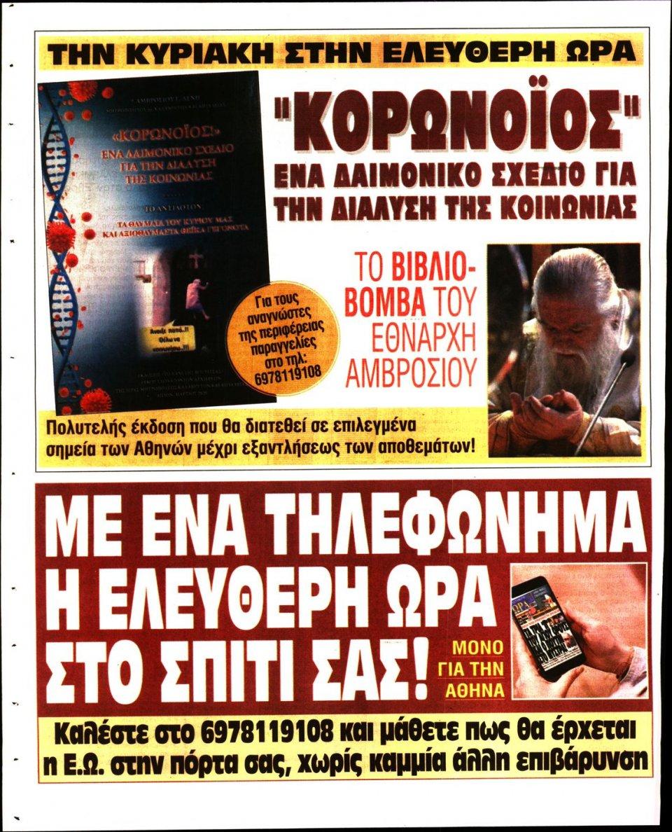 Οπισθόφυλλο Εφημερίδας - ΕΛΕΥΘΕΡΗ ΩΡΑ - 2020-06-03