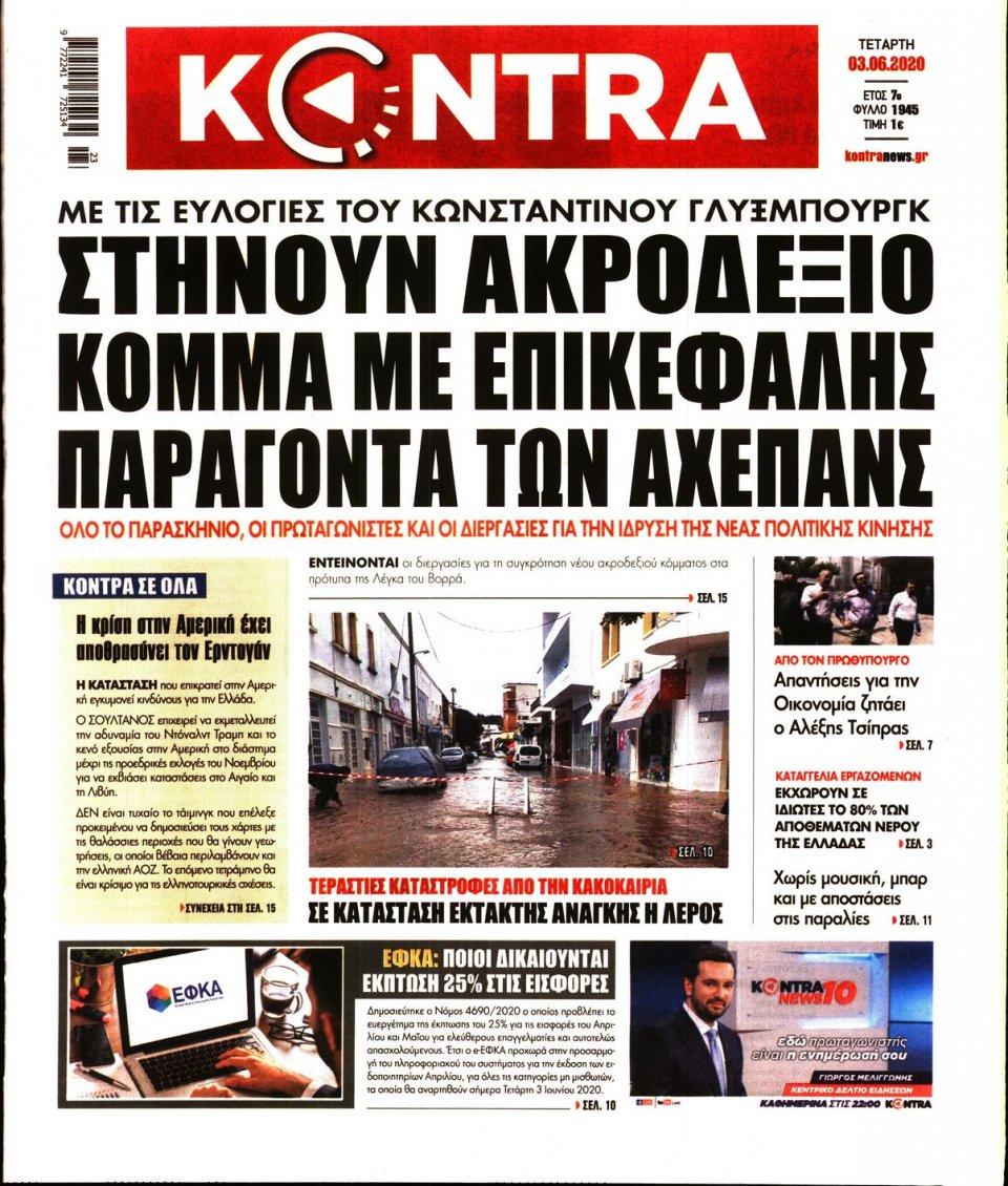 Πρωτοσέλιδο Εφημερίδας - KONTRA NEWS - 2020-06-03