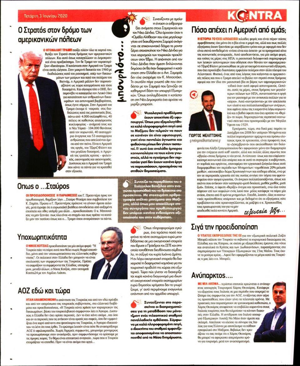 Οπισθόφυλλο Εφημερίδας - KONTRA NEWS - 2020-06-03