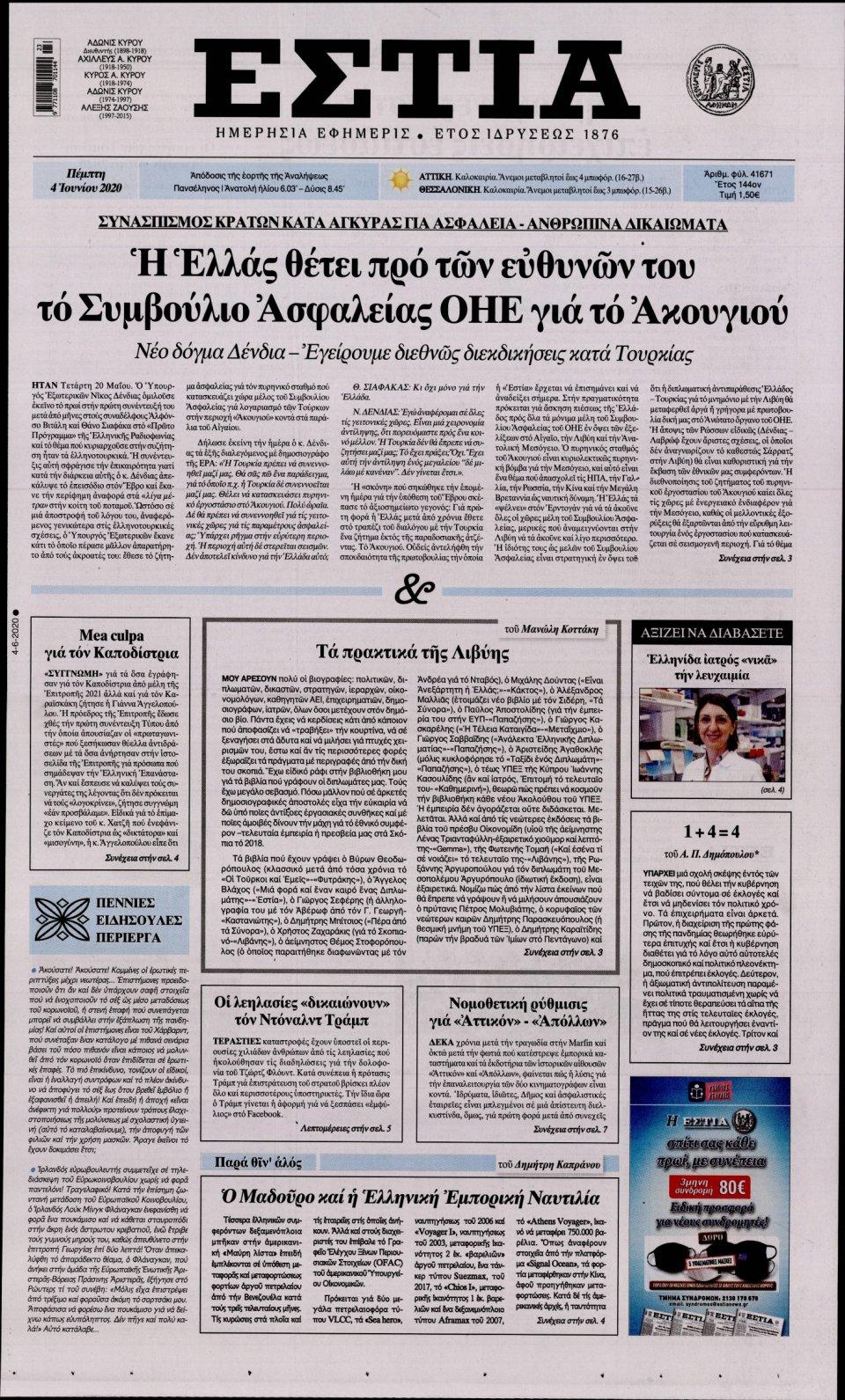 Πρωτοσέλιδο Εφημερίδας - ΕΣΤΙΑ - 2020-06-04