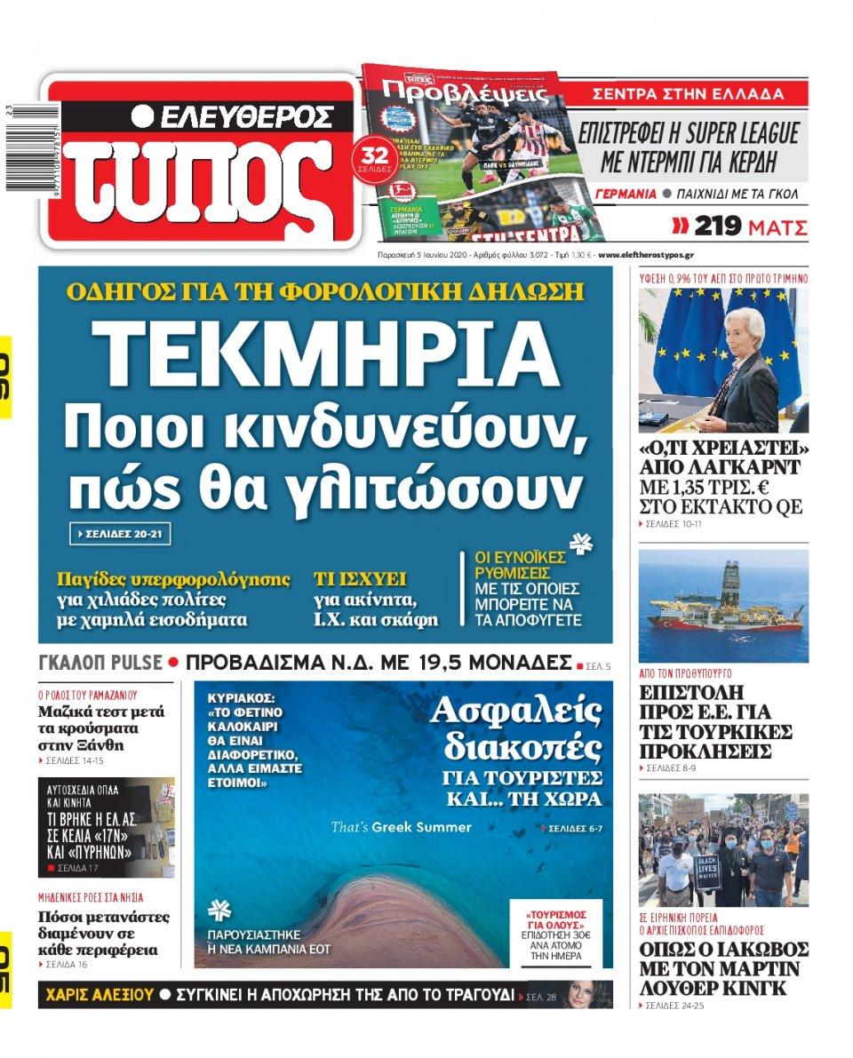 Πρωτοσέλιδο Εφημερίδας - ΕΛΕΥΘΕΡΟΣ ΤΥΠΟΣ - 2020-06-05