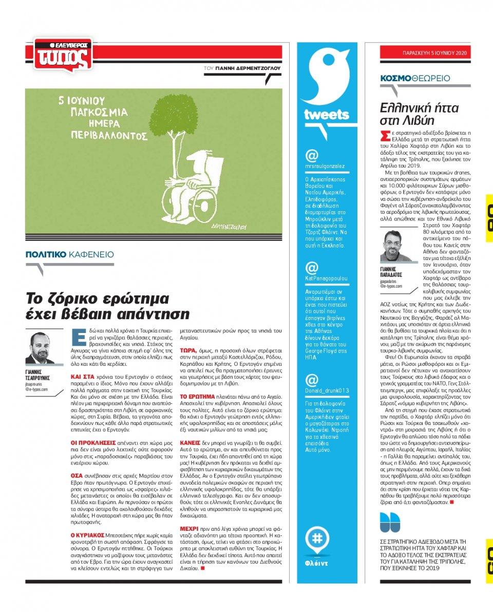 Οπισθόφυλλο Εφημερίδας - ΕΛΕΥΘΕΡΟΣ ΤΥΠΟΣ - 2020-06-05
