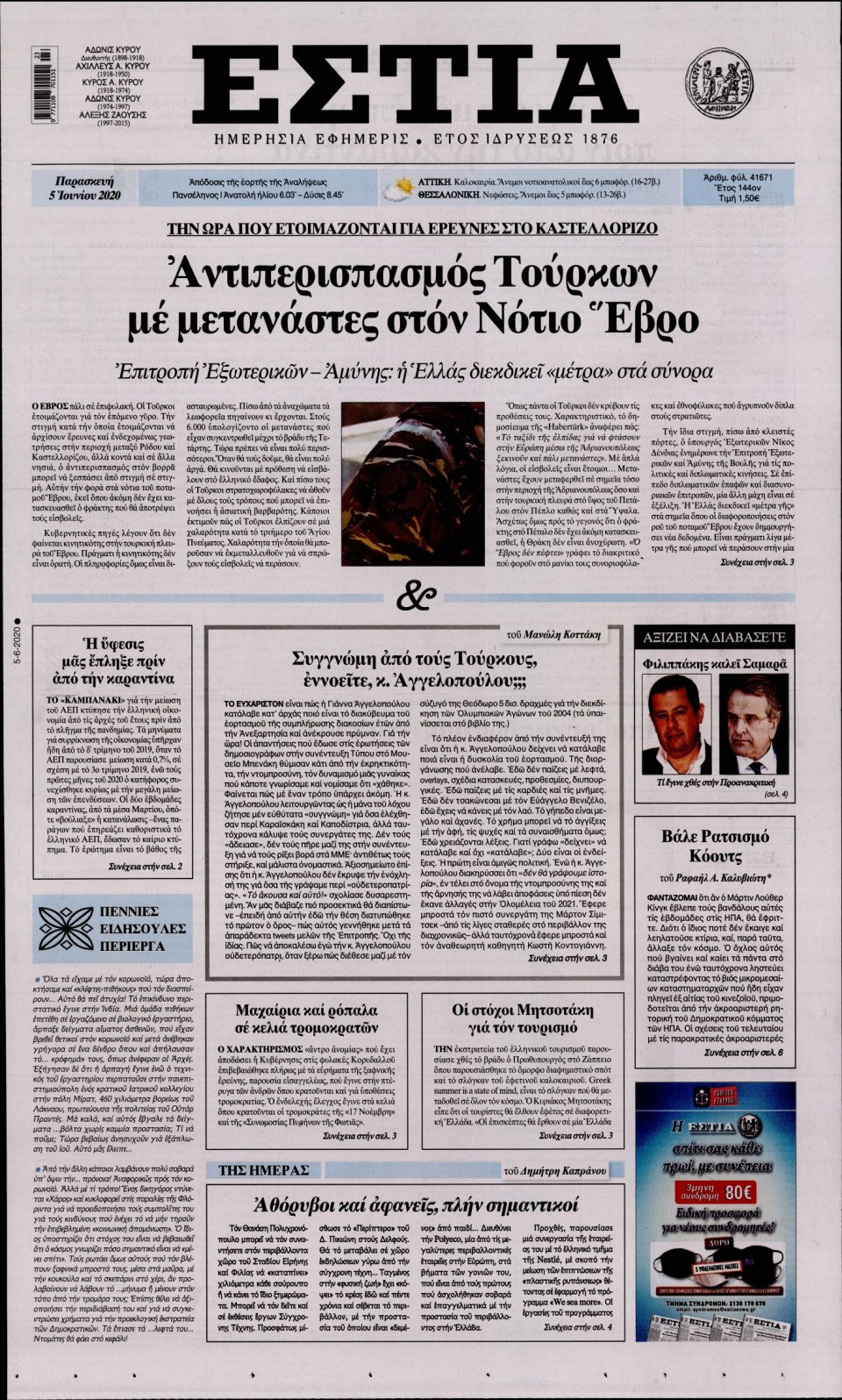 Πρωτοσέλιδο Εφημερίδας - ΕΣΤΙΑ - 2020-06-05