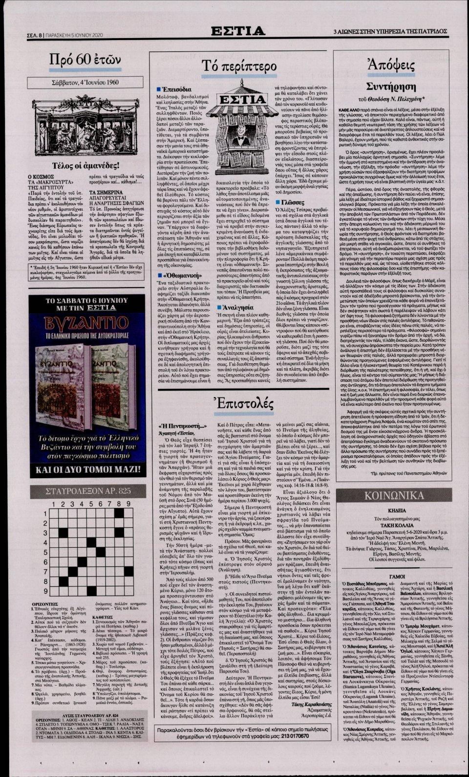 Οπισθόφυλλο Εφημερίδας - ΕΣΤΙΑ - 2020-06-05