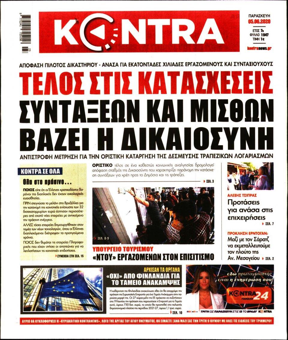 Πρωτοσέλιδο Εφημερίδας - KONTRA NEWS - 2020-06-05