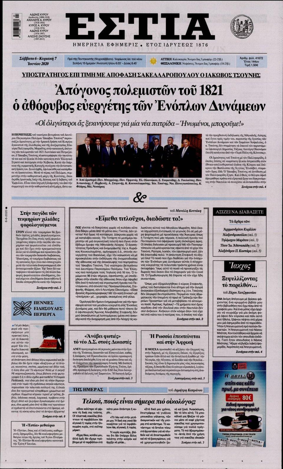 Πρωτοσέλιδο Εφημερίδας - ΕΣΤΙΑ - 2020-06-06