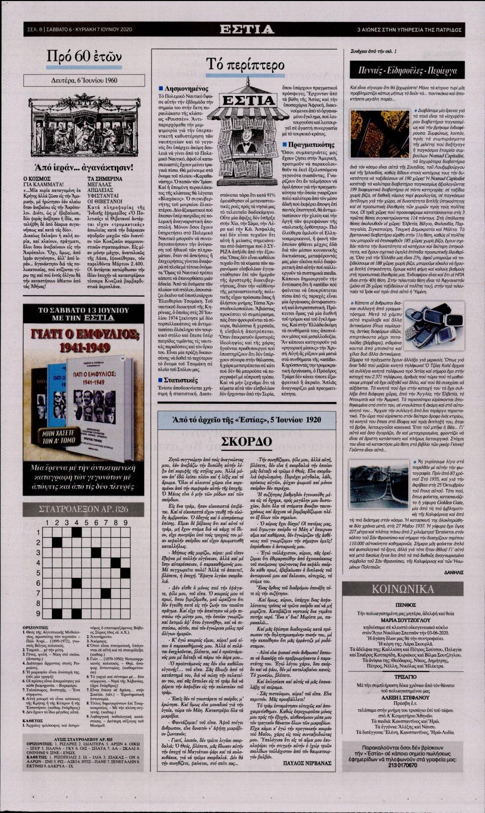 Οπισθόφυλλο Εφημερίδας - ΕΣΤΙΑ - 2020-06-06