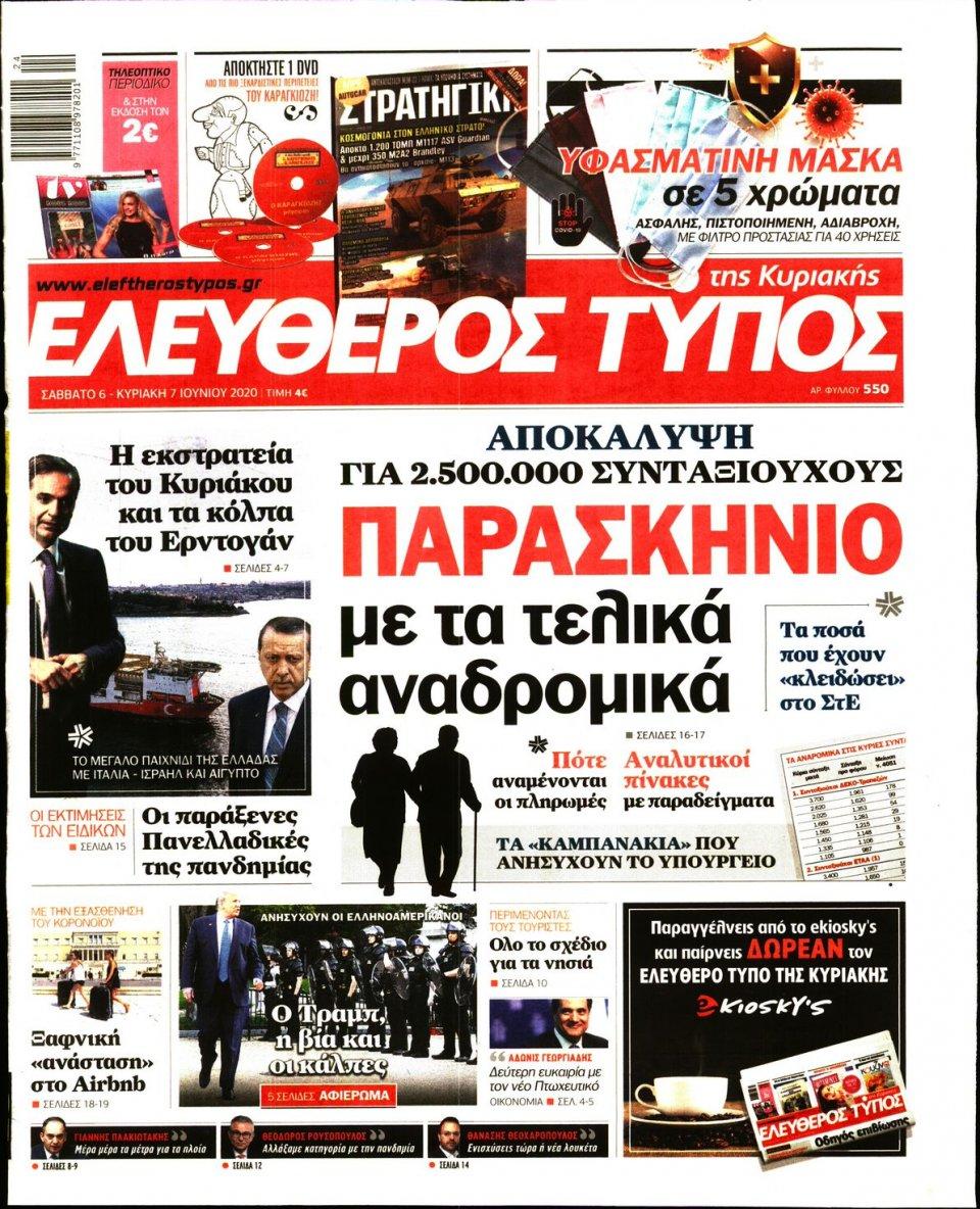Πρωτοσέλιδο Εφημερίδας - ΕΛΕΥΘΕΡΟΣ ΤΥΠΟΣ  ΚΥΡΙΑΚΗΣ - 2020-06-06