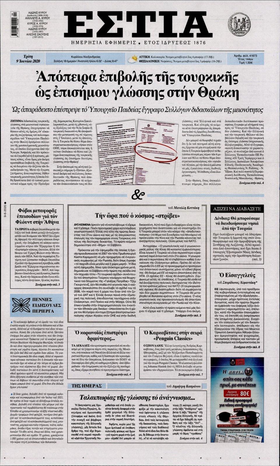 Πρωτοσέλιδο Εφημερίδας - ΕΣΤΙΑ - 2020-06-09