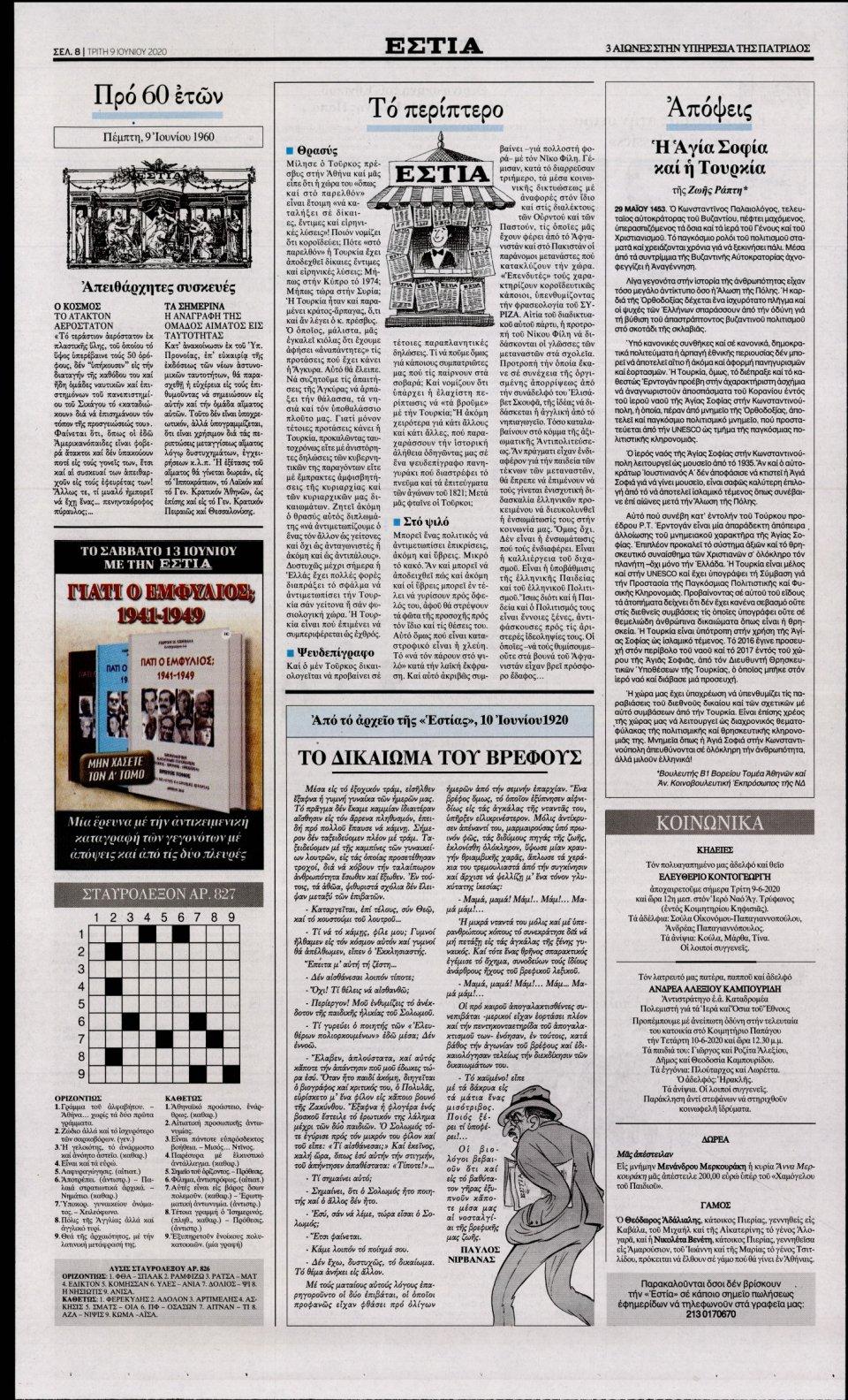 Οπισθόφυλλο Εφημερίδας - ΕΣΤΙΑ - 2020-06-09