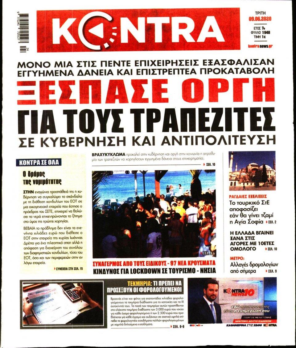Πρωτοσέλιδο Εφημερίδας - KONTRA NEWS - 2020-06-09