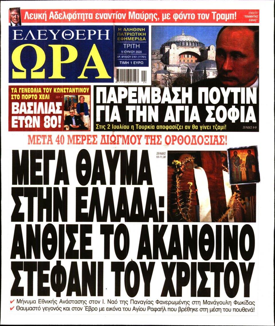 Πρωτοσέλιδο Εφημερίδας - ΕΛΕΥΘΕΡΗ ΩΡΑ - 2020-06-09