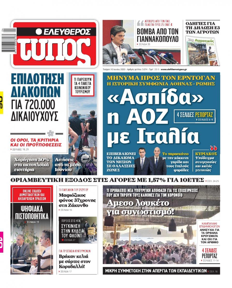 Πρωτοσέλιδο Εφημερίδας - ΕΛΕΥΘΕΡΟΣ ΤΥΠΟΣ - 2020-06-10