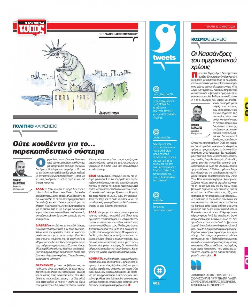 Οπισθόφυλλο Εφημερίδας - ΕΛΕΥΘΕΡΟΣ ΤΥΠΟΣ - 2020-06-10