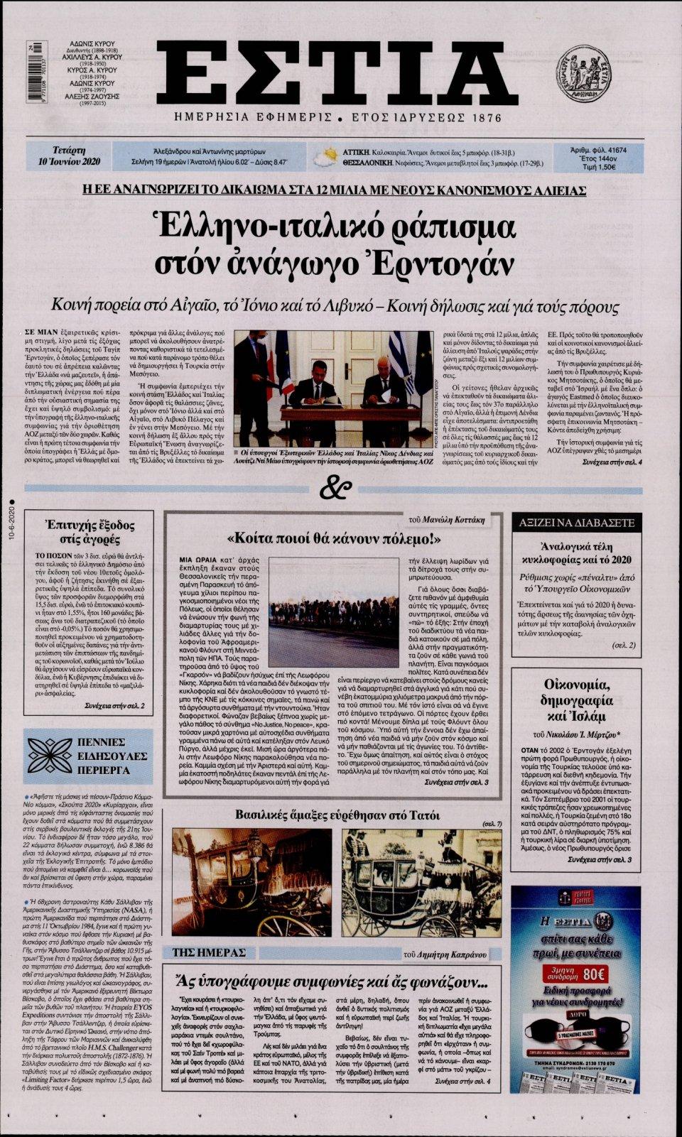 Πρωτοσέλιδο Εφημερίδας - ΕΣΤΙΑ - 2020-06-10