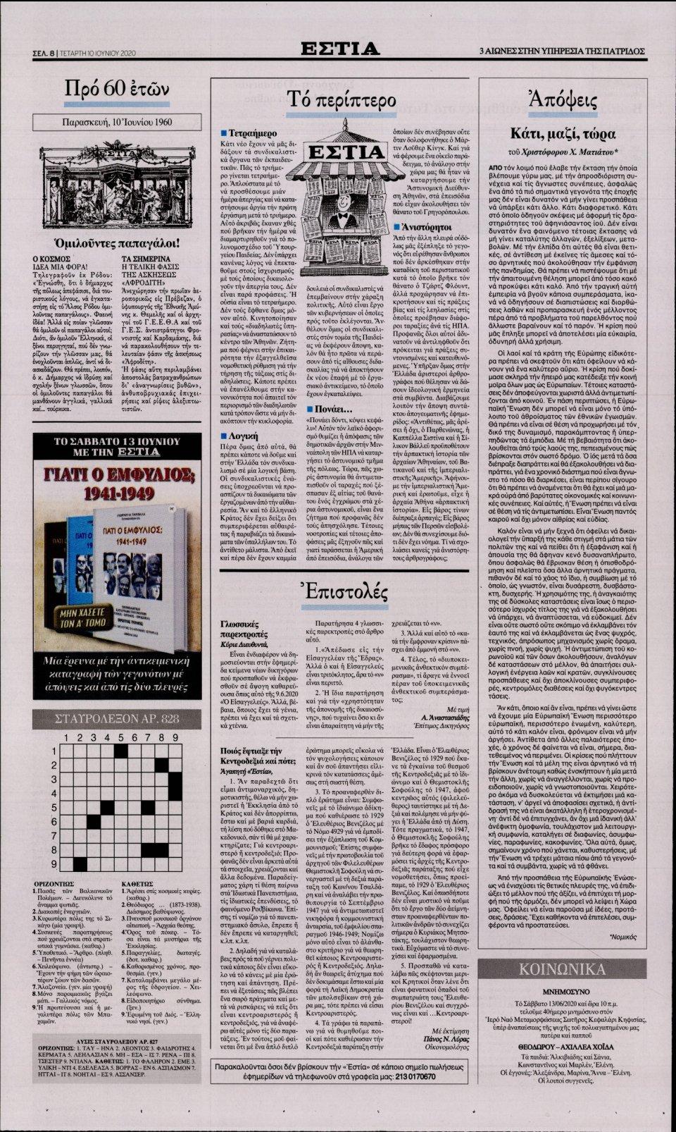 Οπισθόφυλλο Εφημερίδας - ΕΣΤΙΑ - 2020-06-10