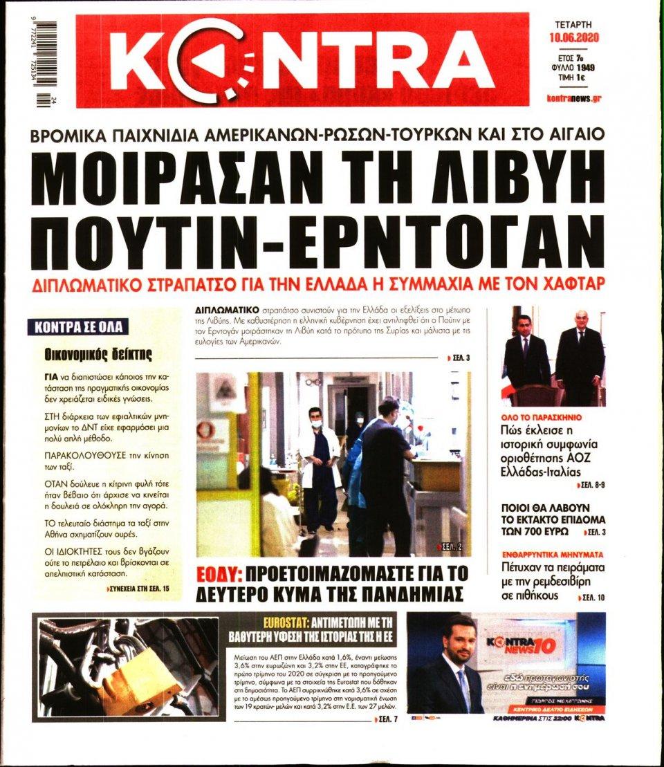 Πρωτοσέλιδο Εφημερίδας - KONTRA NEWS - 2020-06-10