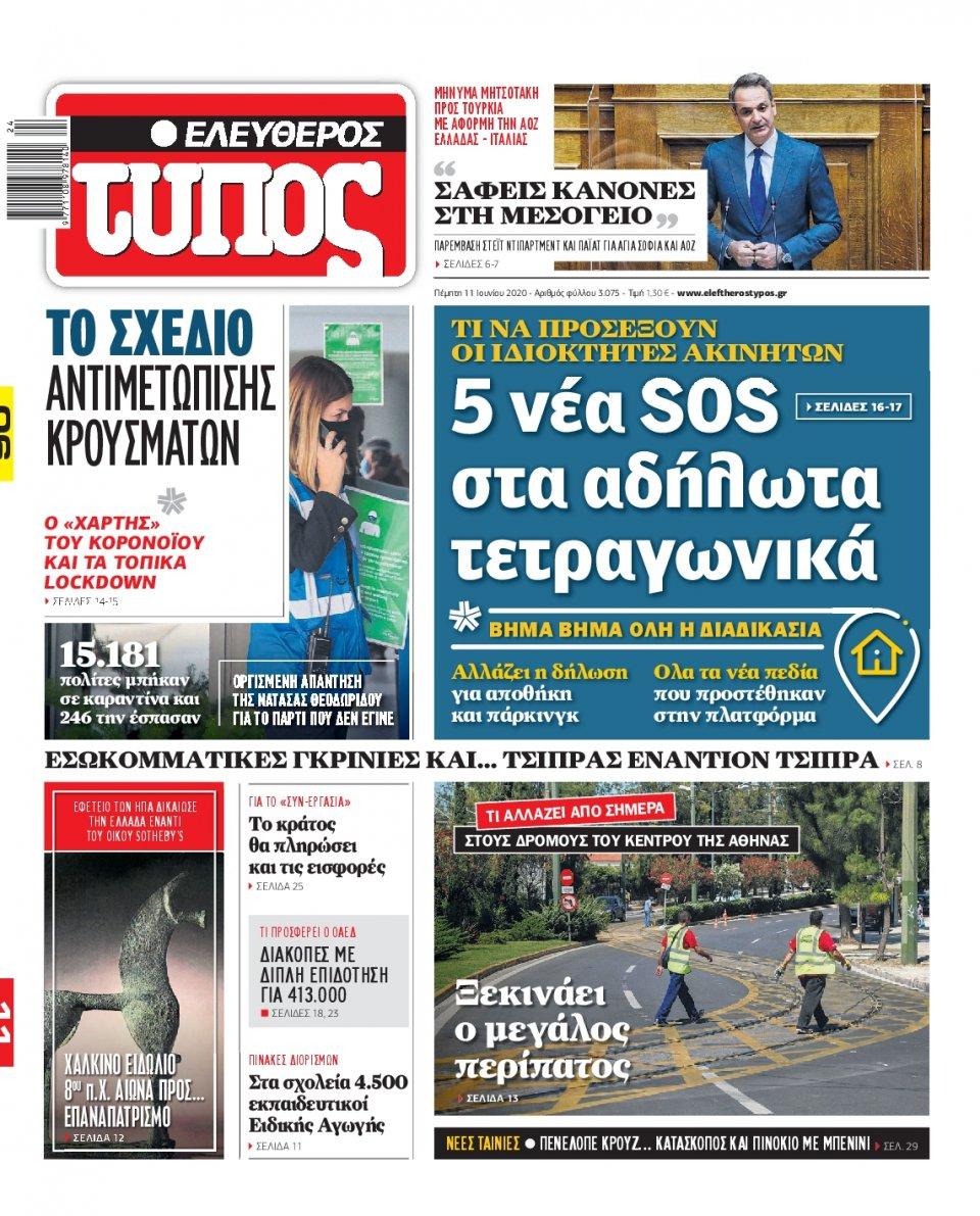 Πρωτοσέλιδο Εφημερίδας - ΕΛΕΥΘΕΡΟΣ ΤΥΠΟΣ - 2020-06-11