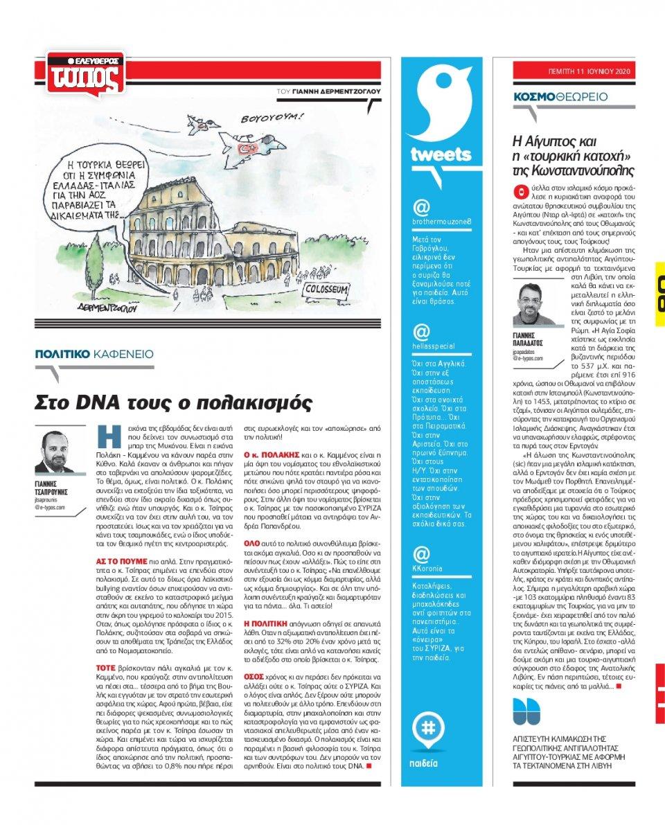 Οπισθόφυλλο Εφημερίδας - ΕΛΕΥΘΕΡΟΣ ΤΥΠΟΣ - 2020-06-11