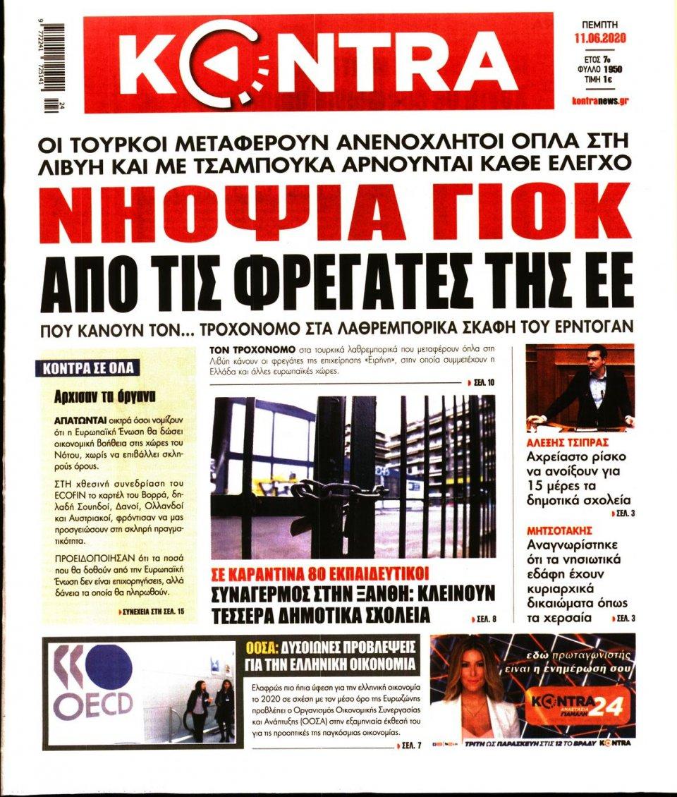 Πρωτοσέλιδο Εφημερίδας - KONTRA NEWS - 2020-06-11