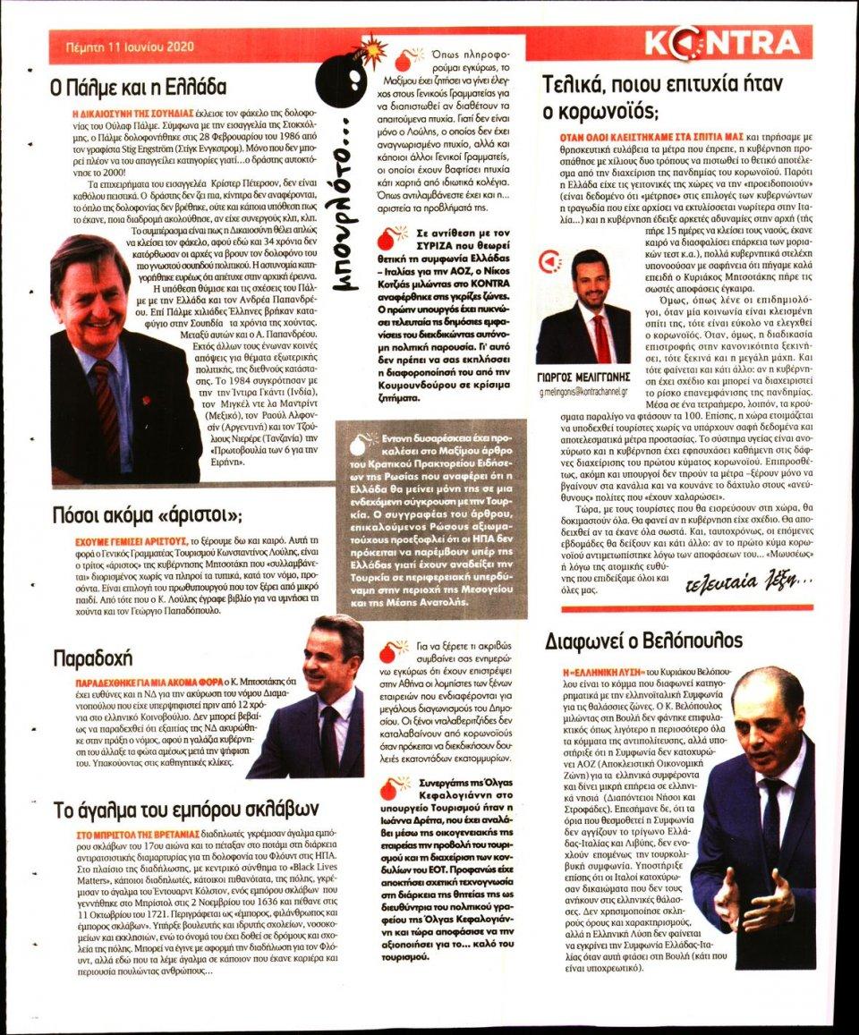 Οπισθόφυλλο Εφημερίδας - KONTRA NEWS - 2020-06-11