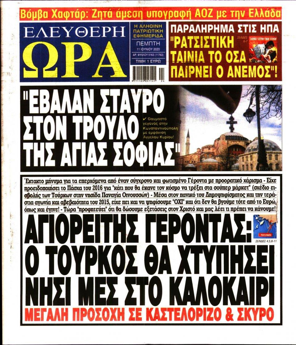 Πρωτοσέλιδο Εφημερίδας - ΕΛΕΥΘΕΡΗ ΩΡΑ - 2020-06-11