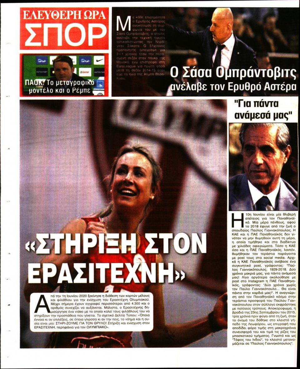 Οπισθόφυλλο Εφημερίδας - ΕΛΕΥΘΕΡΗ ΩΡΑ - 2020-06-11