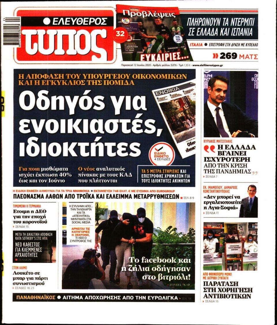 Πρωτοσέλιδο Εφημερίδας - ΕΛΕΥΘΕΡΟΣ ΤΥΠΟΣ - 2020-06-12