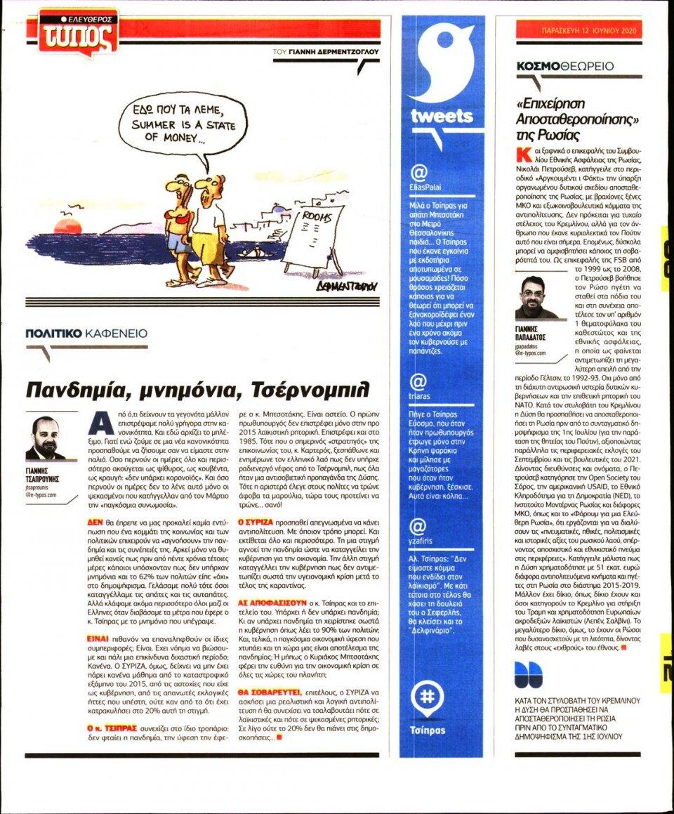 Οπισθόφυλλο Εφημερίδας - ΕΛΕΥΘΕΡΟΣ ΤΥΠΟΣ - 2020-06-12