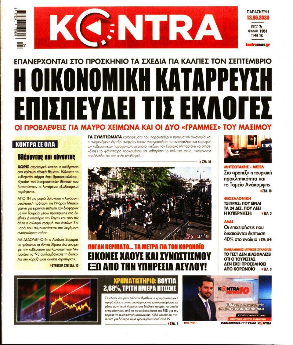 Πρωτοσέλιδο Εφημερίδας - KONTRA NEWS - 2020-06-12