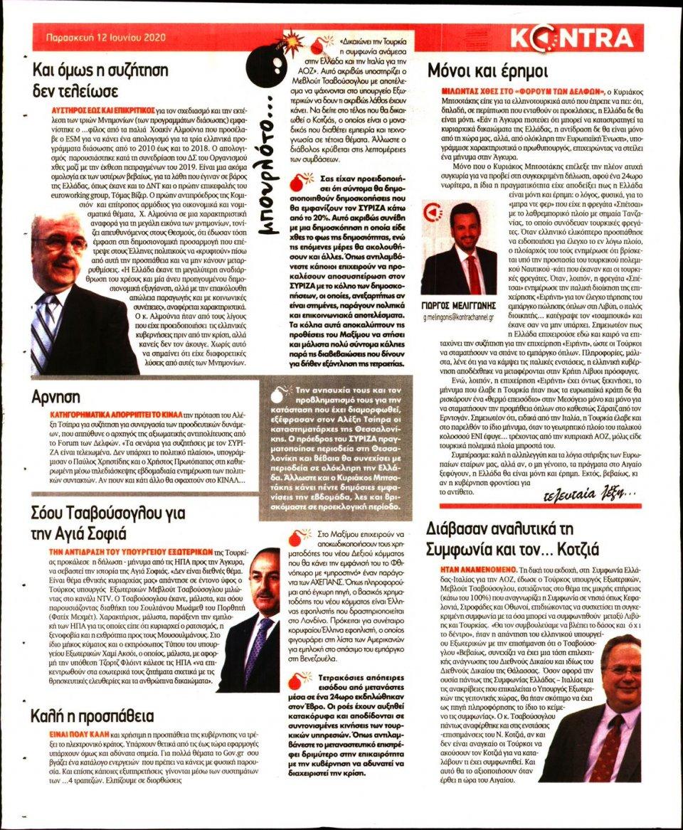Οπισθόφυλλο Εφημερίδας - KONTRA NEWS - 2020-06-12