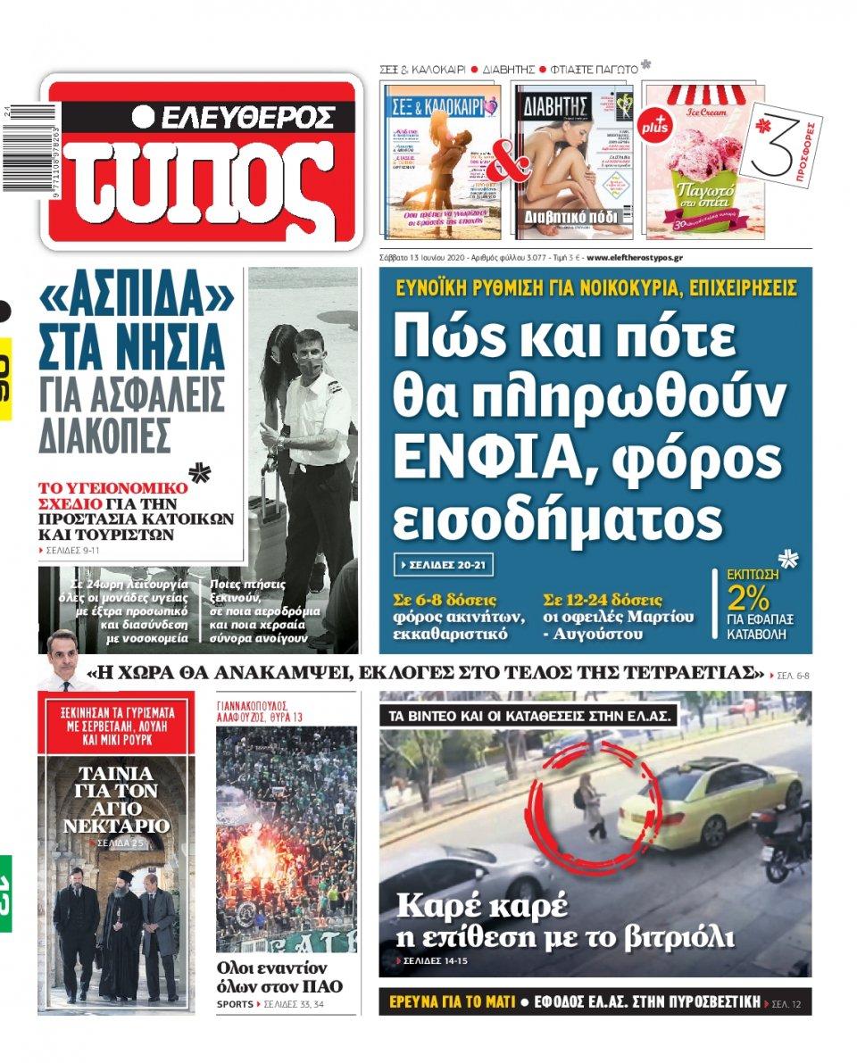 Πρωτοσέλιδο Εφημερίδας - ΕΛΕΥΘΕΡΟΣ ΤΥΠΟΣ - 2020-06-13