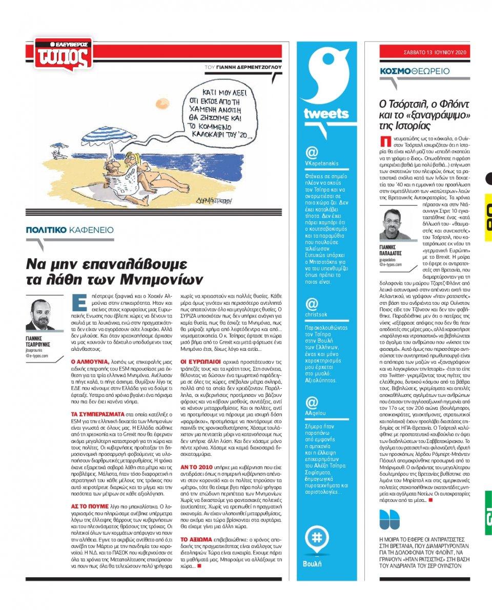 Οπισθόφυλλο Εφημερίδας - ΕΛΕΥΘΕΡΟΣ ΤΥΠΟΣ - 2020-06-13