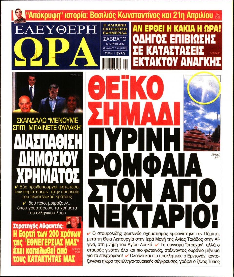 Πρωτοσέλιδο Εφημερίδας - ΕΛΕΥΘΕΡΗ ΩΡΑ - 2020-06-13
