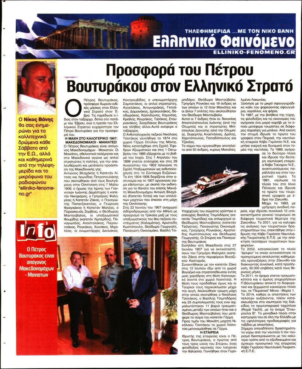 Οπισθόφυλλο Εφημερίδας - ΕΛΕΥΘΕΡΗ ΩΡΑ - 2020-06-13