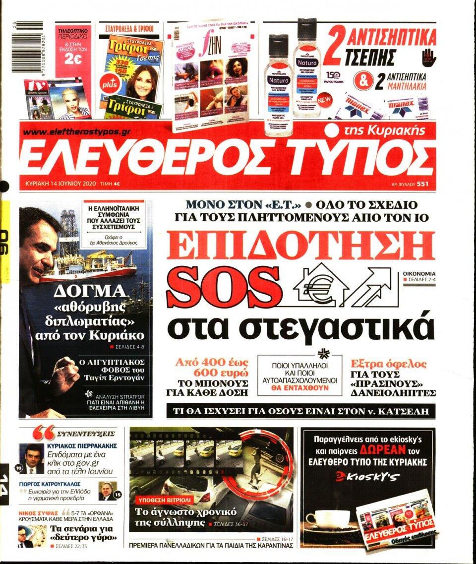 Πρωτοσέλιδο Εφημερίδας - ΕΛΕΥΘΕΡΟΣ ΤΥΠΟΣ  ΚΥΡΙΑΚΗΣ - 2020-06-14