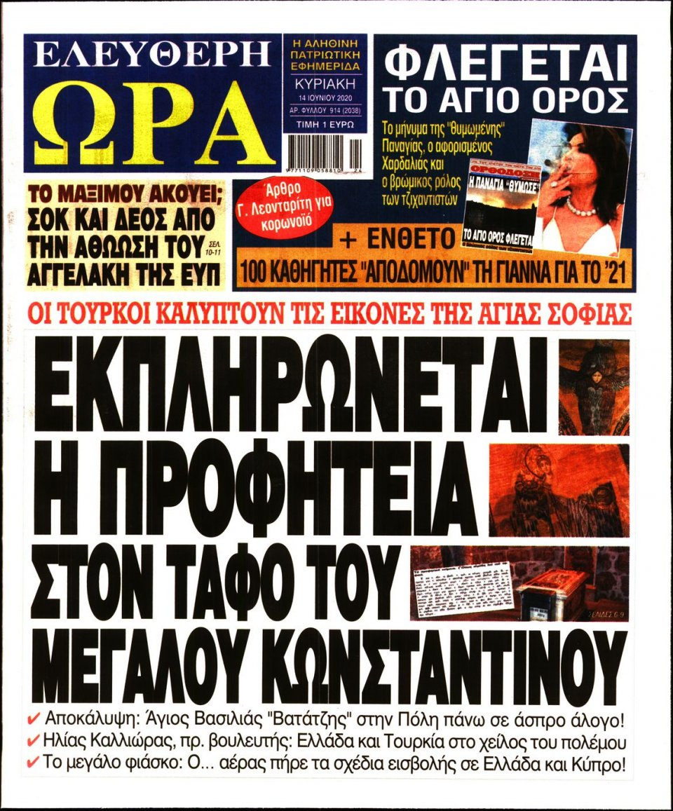 Πρωτοσέλιδο Εφημερίδας - ΕΛΕΥΘΕΡΗ ΩΡΑ ΚΥΡΙΑΚΗΣ - 2020-06-14