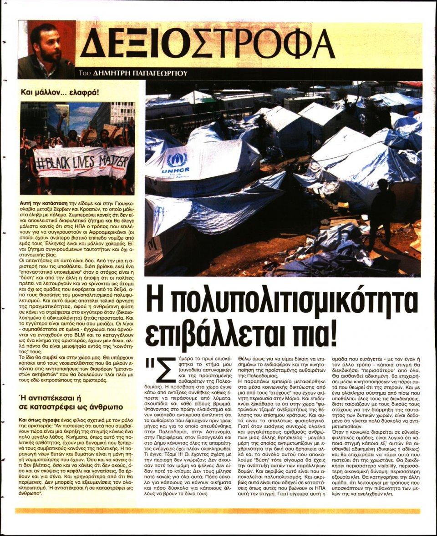 Οπισθόφυλλο Εφημερίδας - ΕΛΕΥΘΕΡΗ ΩΡΑ ΚΥΡΙΑΚΗΣ - 2020-06-14