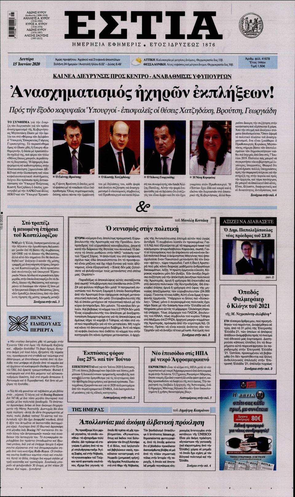 Πρωτοσέλιδο Εφημερίδας - ΕΣΤΙΑ - 2020-06-15