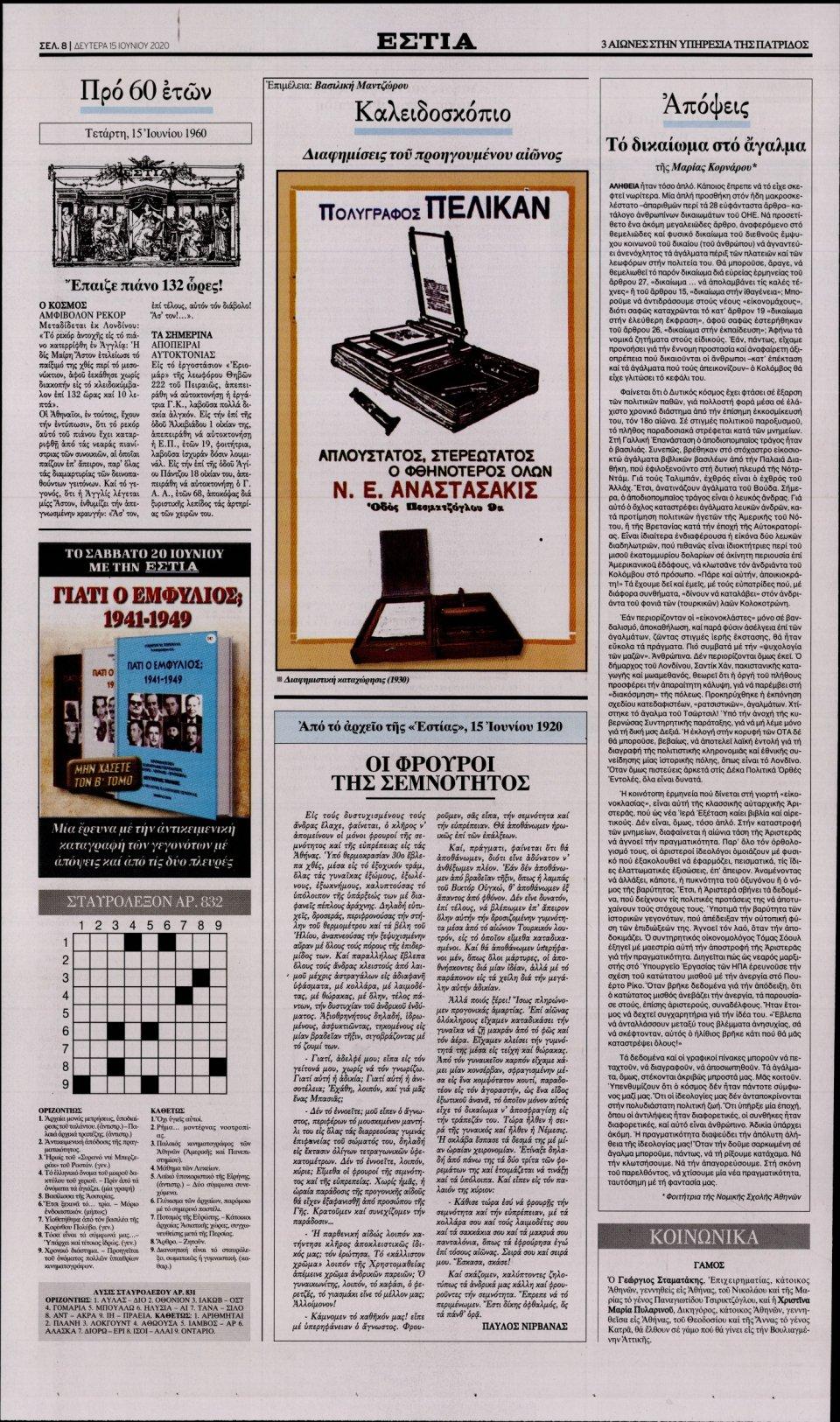 Οπισθόφυλλο Εφημερίδας - ΕΣΤΙΑ - 2020-06-15